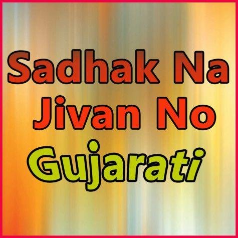 Sadhak Na Jivan No  - Sadhak Na Jivan No - Gujarati