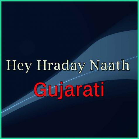 Bhajan - Hey Hraday Naath  - Hey Hraday Naath
