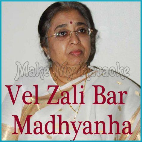 Vel Zali Bar Madhyanha  - Vel Zali Bar Madhyanha
