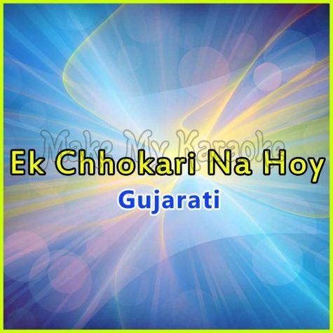 Ek Chhokari Na Hoy | Buy Gujarati Karaoke Songs |