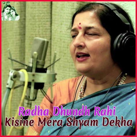 Radha Dhundh Rahi - Bhajan (MP3 and Video Karaoke Format)