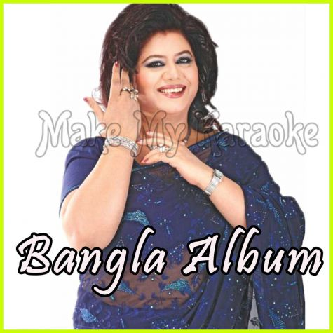 Bangla - Ganer E Khatai Shorolipi(MP3 and Video Karaoke Format)