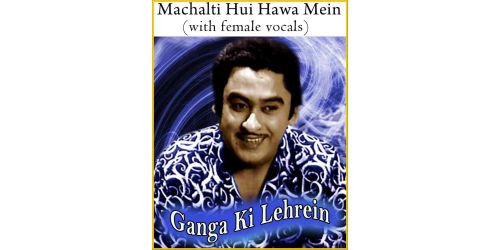 Machalti Hui Hawa Mein (with female vocals)  -  Ganga Ki Lehrein (MP3 and Video Karaoke Format)