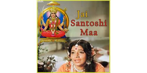 Main To Aarti Utaroon - Jai Santoshi Ma (MP3 And Video Karaoke Format)